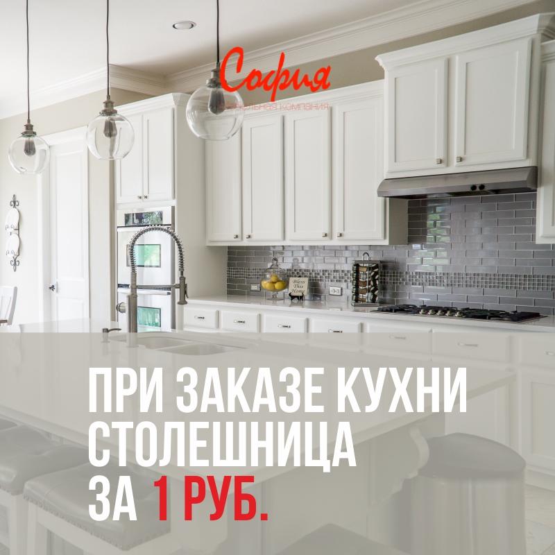 София салон кухонной мебели кухонного гарнитура от производителей